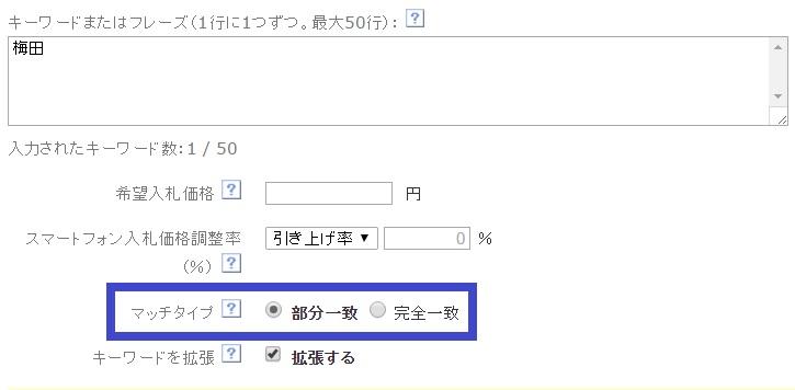 Yahooキーワードアドバイスツール使い方10