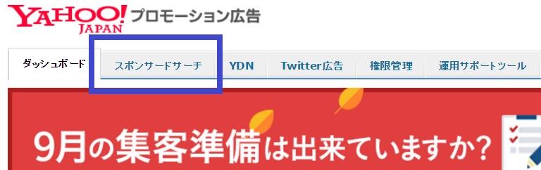 Yahooキーワードアドバイスツール使い方3