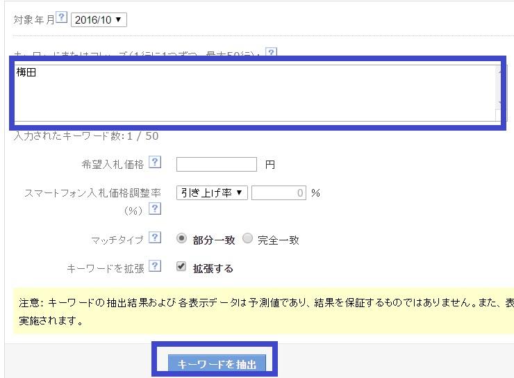 Yahooキーワードアドバイスツール使い方6
