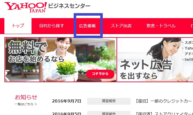 Yahooビジネスセンター登録方法6