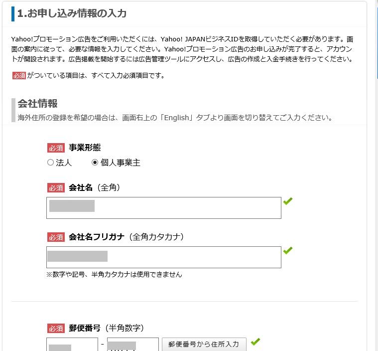 Yahooビジネスセンター登録方法8