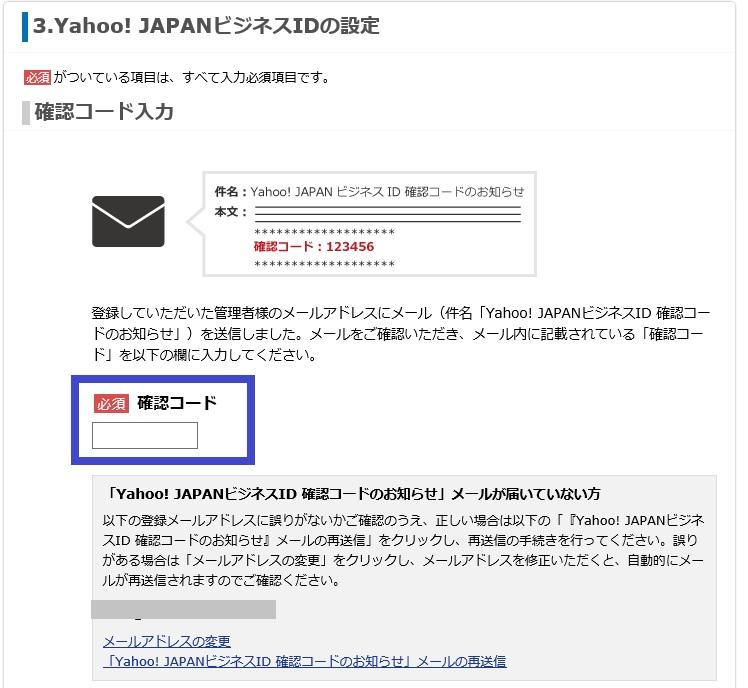 Yahooビジネスセンター登録方法9