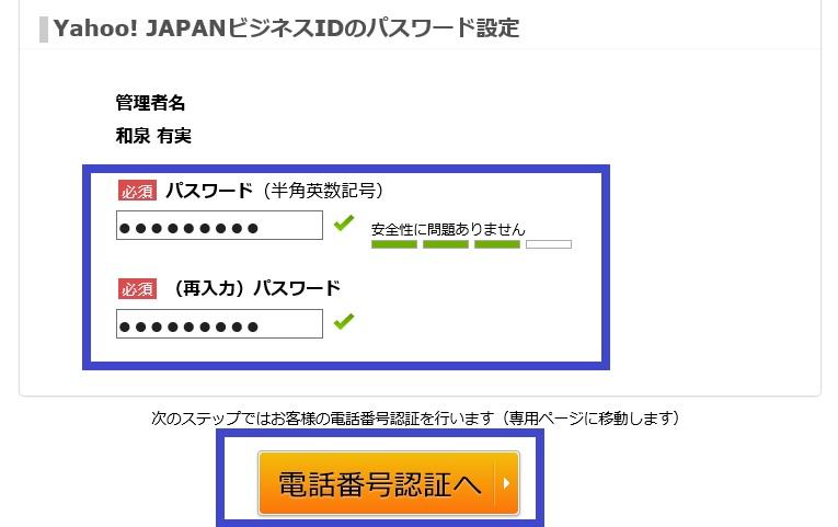 Yahooビジネスセンター登録方法10