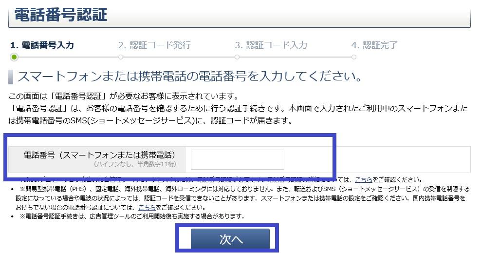 Yahooビジネスセンター登録方法12