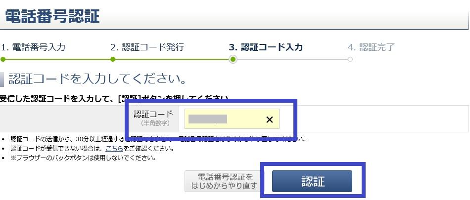 Yahooビジネスセンター登録方法14