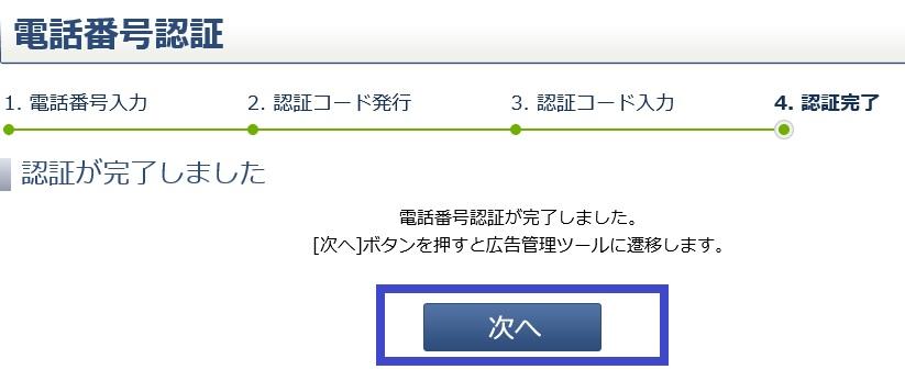 Yahooビジネスセンター登録方法15