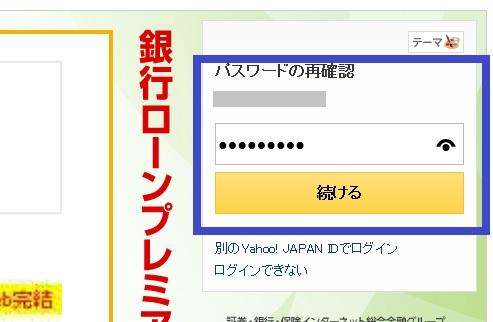 Yahooビジネスセンター登録方法18