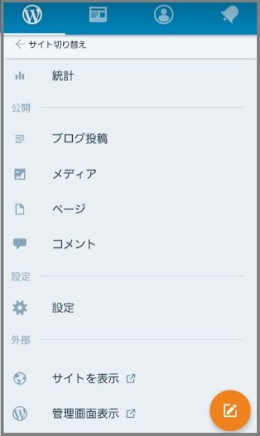 wordpressアプリ