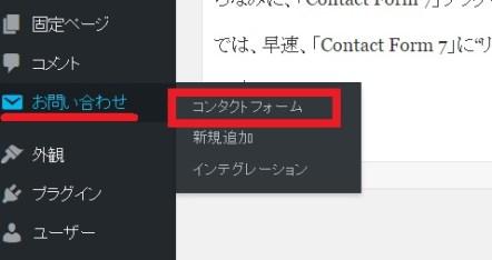 Contact Form 7にリセットボタンを設置