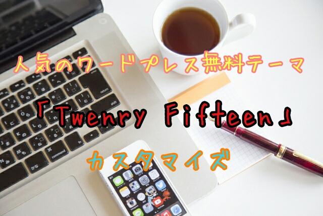 Twenty Fifteen」カスタマイズ設定方法