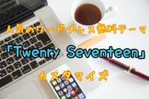 Twenty Seventeenカスタマイズ設定