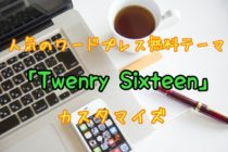 Twenty Sixteenカスタマイズ設定