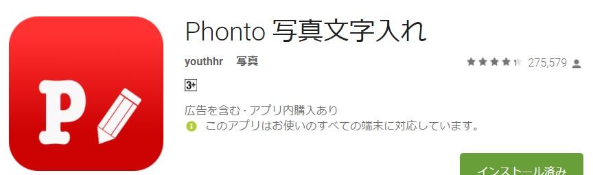 phontoアプリ