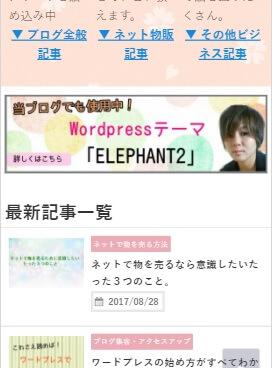 ワードプレス有料テーマ「ELEPHANT2」