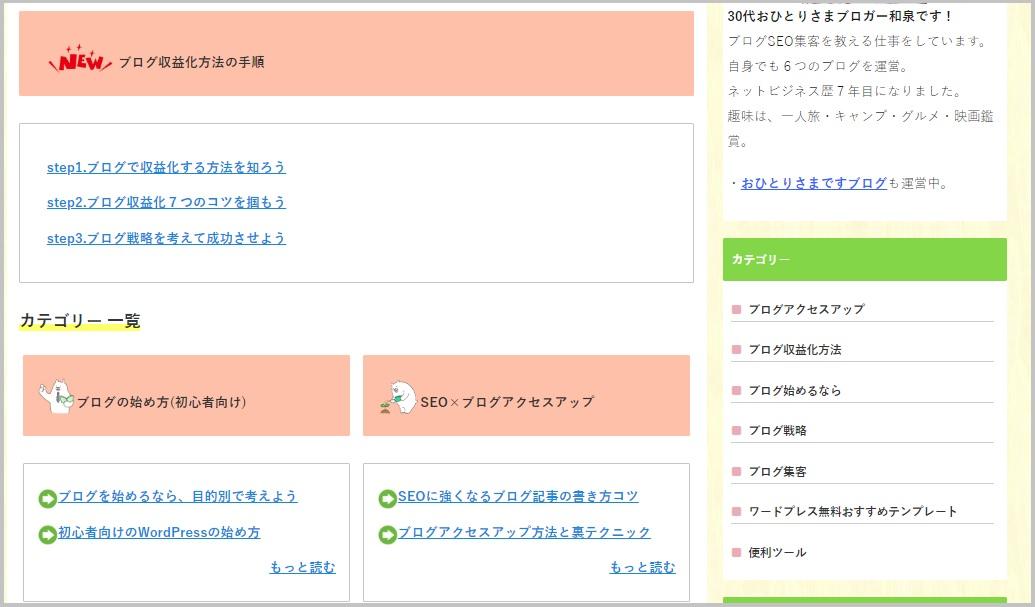 カテゴリー別TOPページ