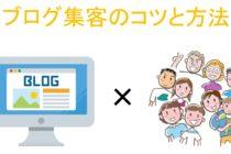 ブログ集客コツと方法