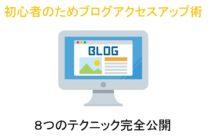 初心者のためのブログアクセスアップ術