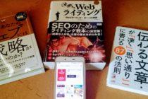 おすすめのブログ本
