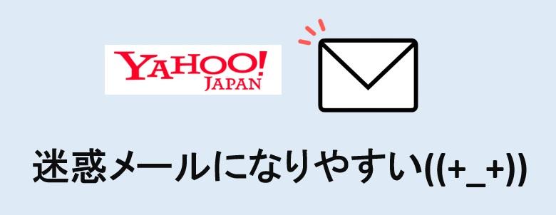 Yahooメール迷惑メールになる