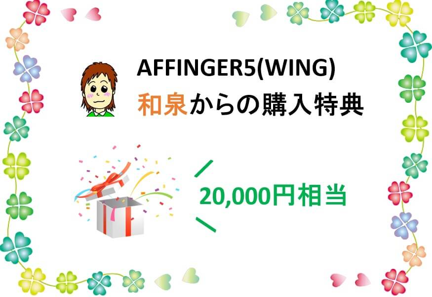 AFFINGER5(WING)特典