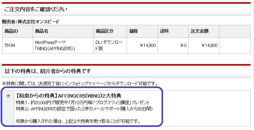 AFFINGER5(WING)インフォトップ購入画面