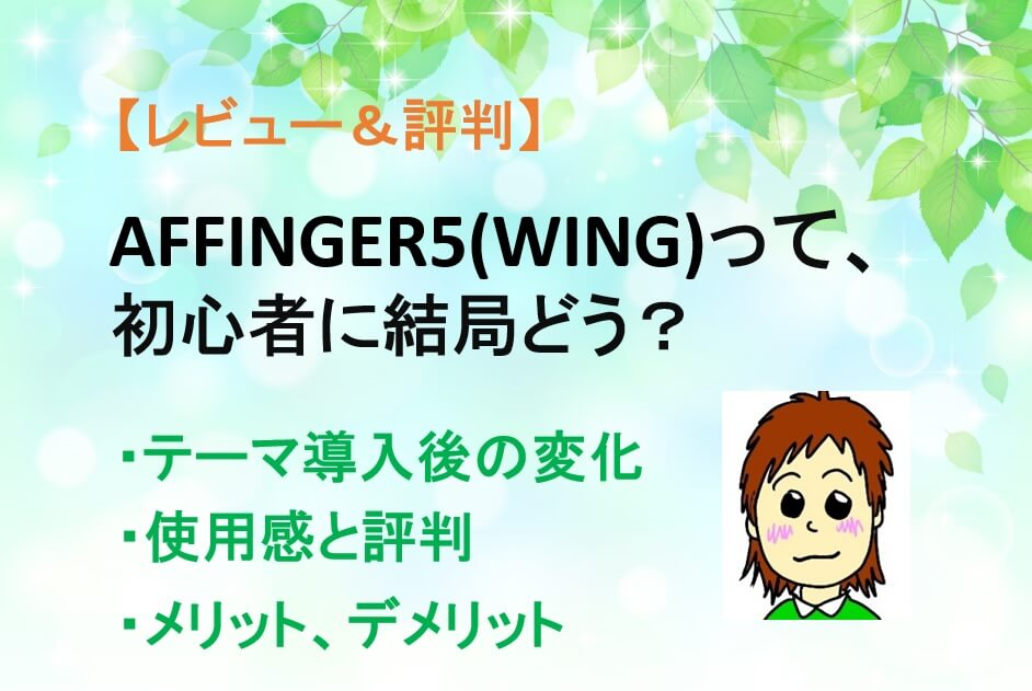 AFFINGER5(WING)は初心者にどう?