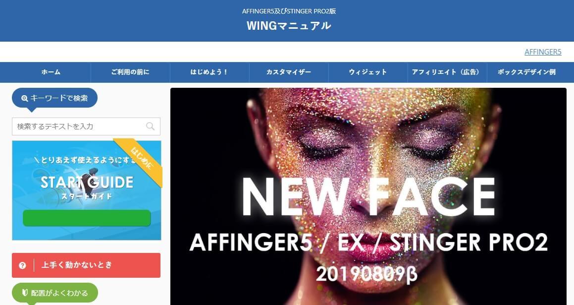 AFFINGER5マニュアルサイト