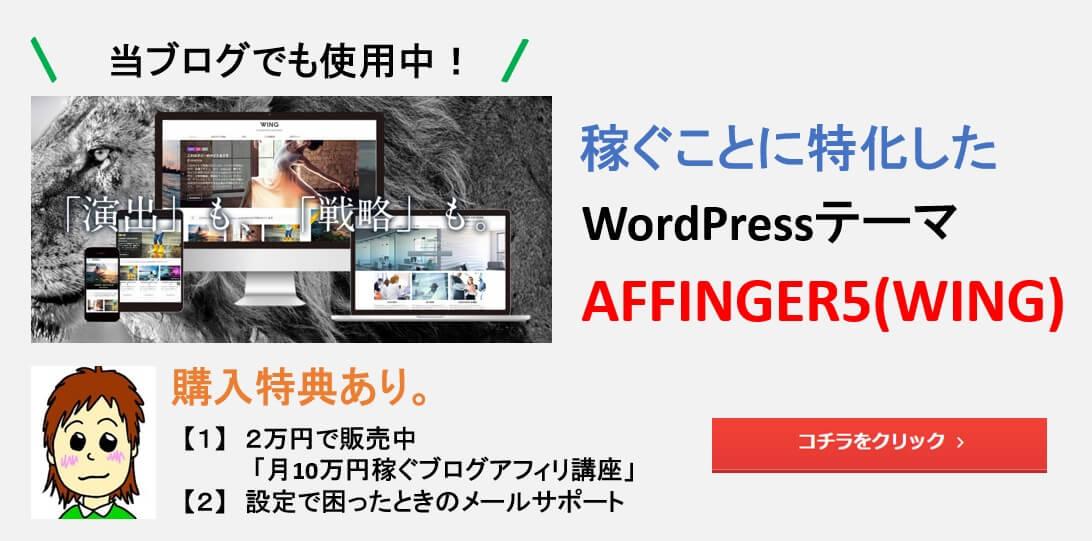 WING(AFFINGER5)特典お知らせ