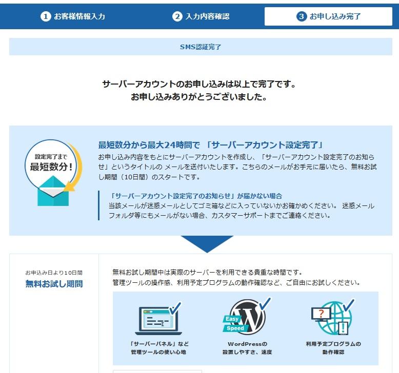 エックスサーバー登録方法