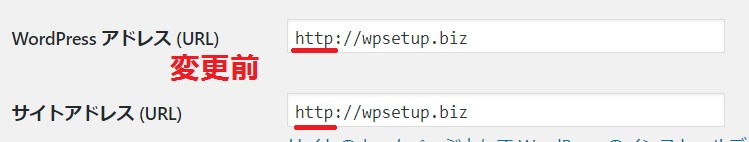 WordPressサイトアドレス変更前