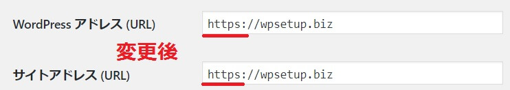 WordPressサイトアドレス変更後