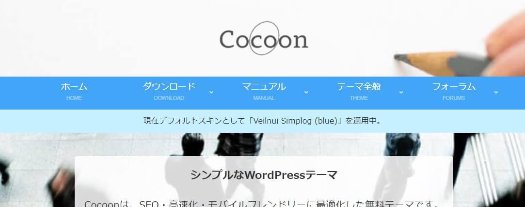 cocoonテーマ公式サイト