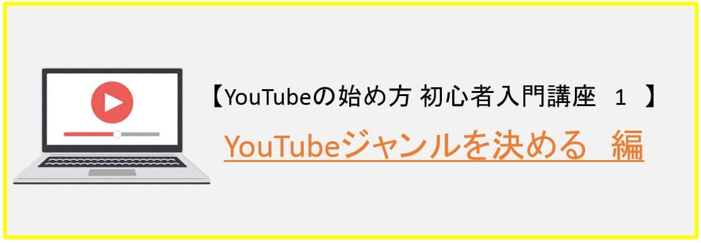 YouTubeの始め方 初心者入門講座 ジャンル決め 1
