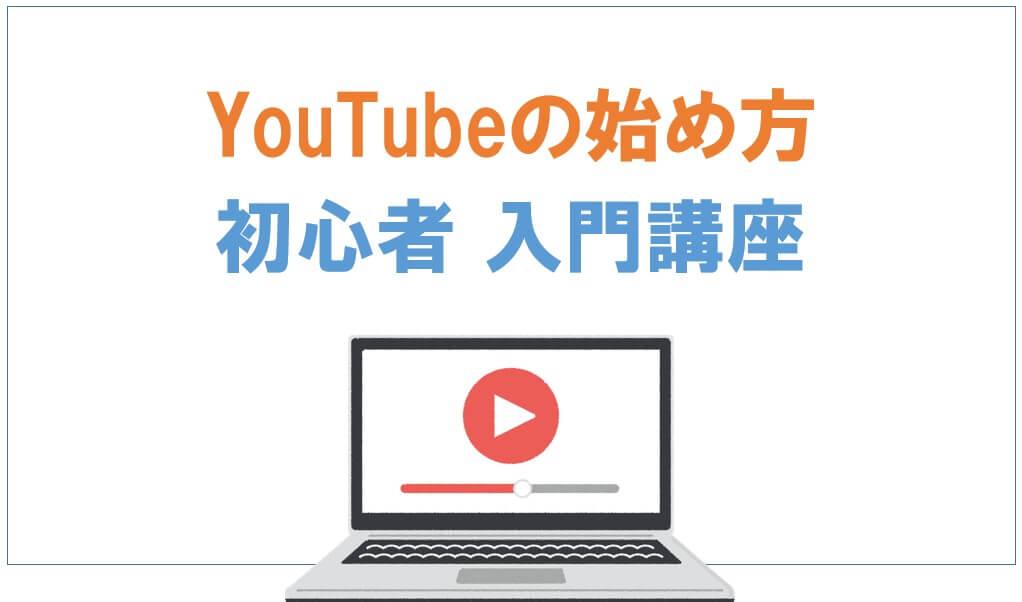 YouTubeの始め方 初心者入門講座