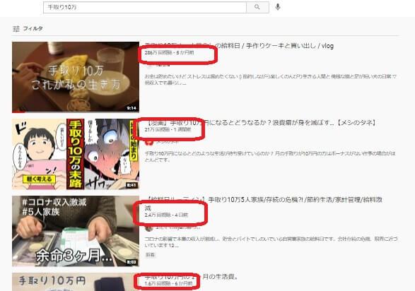 YouTube検索結果