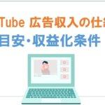 ouTube広告収入の仕組み・目安・収益化条件